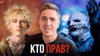 КОНФЛИКТ MGK VS. COREY TAYLOR (SLIPKNOT) / ЧТО ПРОИЗОШЛО?