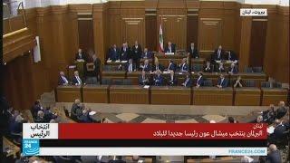 مجلس النواب اللبناني يعلن انتخاب ميشال عون رئيسا للبلاد