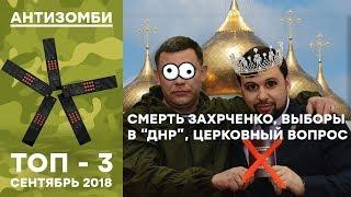 Автокефалия Украинской православной церкви и выборы в