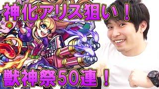 【モンスト】宮坊がアリス狙いで獣神祭50連ガチャ! thumbnail