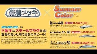 imaスモールプラグに蒸着メッキサマーカラーが登場 「koume40」 「sasuk...