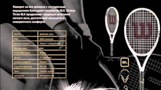 Теннисные ракетки Wilson(, 2015-10-01T22:08:07.000Z)