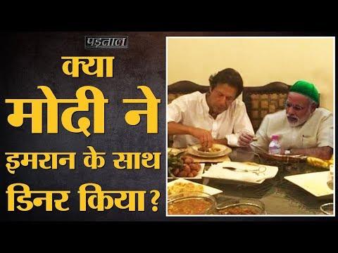 PM Narendra Modi और Pakistani PM Imran Khan एक तस्वीर में साथ खाना खाते दिख रहे हैं!