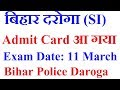 Bihar Daroga Admit Card 2018 - Download Bihar Police SI Admit Card