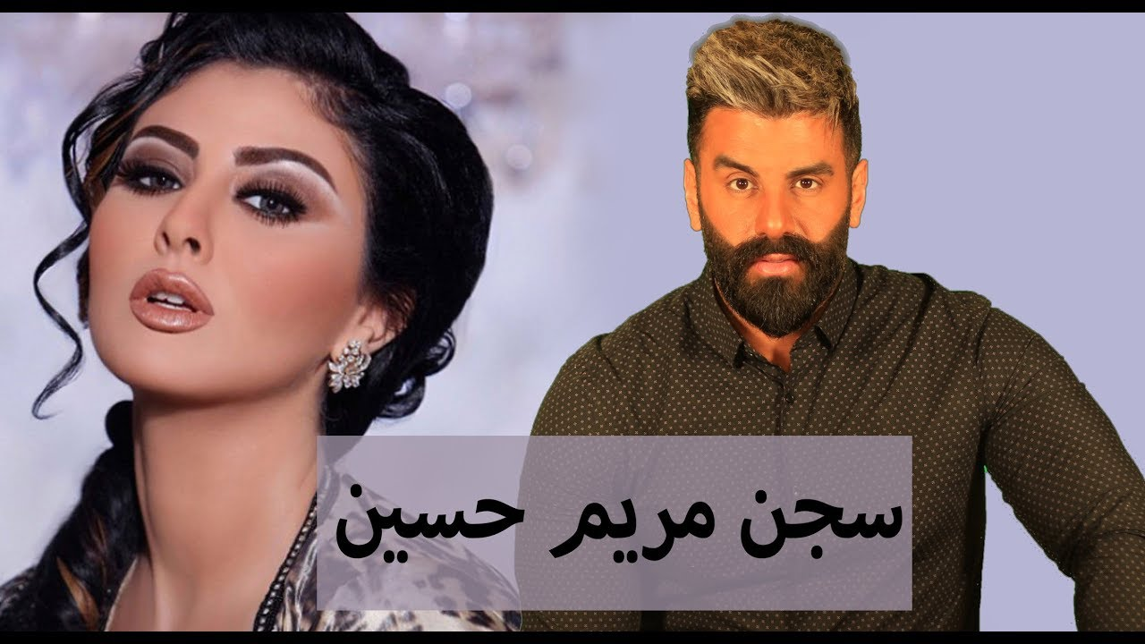 "سجن مريم حسين قريباً وغلطة ميريام فارس ""مش مسموح"""