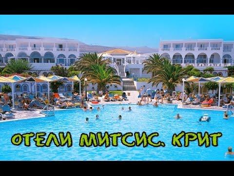 Греция. Крит. Отели сети Mitsis