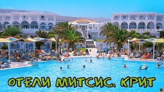 Греция. Крит. Отели сети Mitsis(Обзор отелей сети Mitsis на Крите (Греция): Mitsis Laguna Resort And Spa 5*, Mitsis Rinela Beach Resort & Spa 4*? Mitsis Serita Beach Hotel 5. Отели