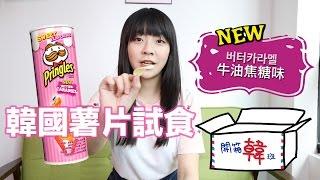 開箱韓班 | 韓國人氣限定薯片試食
