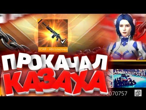 Прокачка КАЗАХА В ФРИ ФАЕР / БУСТ FREE FIRE #9