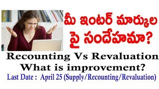 TS INTER RESULTS 2019 | TS INTER RECOUNTING OR REVALUATION |TS INTER SUPPLY
