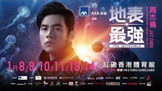 AXA 安盛呈獻 周杰倫2017地表最強世界巡迴演唱會-香港站 TVC