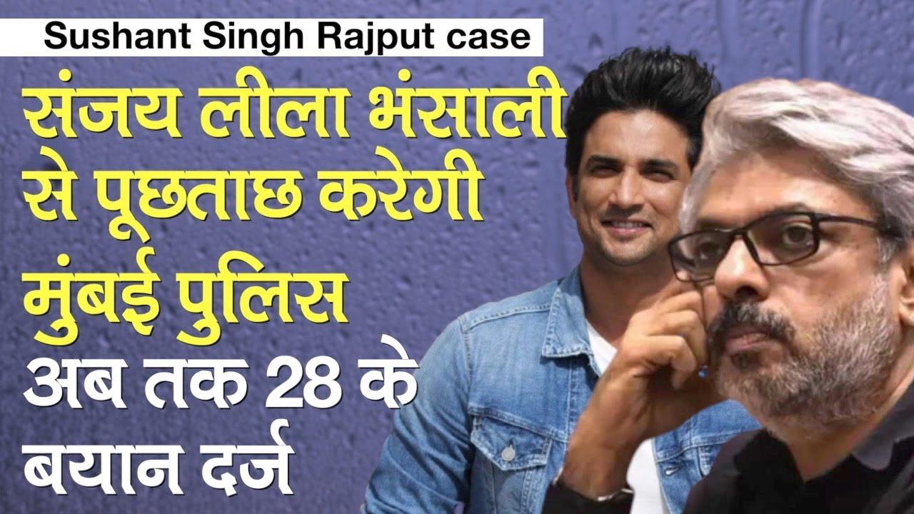 Sushant Singh Rajput Case: संजय लीला भंसाली पहुंचे बांद्रा पुलिस स्टेशन - Watch Video