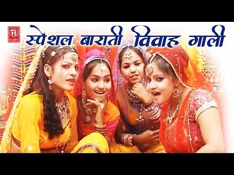 स्पेशल बाराती गाली गीत : समधी की बहन रूठी खसम बिना | Ramdhan Gujjar | Vivah Gali Song 2017