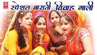 Video स्पेशल बाराती गाली गीत : समधी की बहन रूठी खसम बिना | Ramdhan Gujjar | Vivah Gali Song 2017 download MP3, 3GP, MP4, WEBM, AVI, FLV Oktober 2018