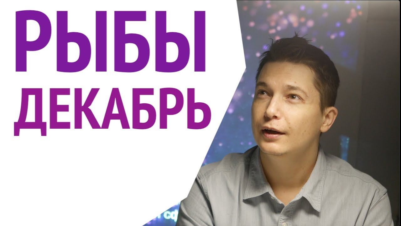 Декабрь Рыбы 2020 – Коридор затмений 30 ноября 14 декабря/ Гороскоп Чудинов Павел
