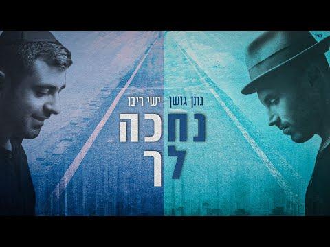 נתן גושן וישי ריבו  נחכה לך Nathan Goshen & Ishay Ribo