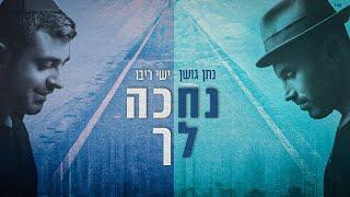 נתן גושן וישי ריבו - נחכה לך Nathan Goshen & Ishay Ribo