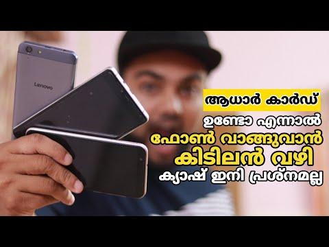 ആധാർ കാർഡ് ഉണ്ടോ എന്നാൽ ഫോൺ വാങ്ങിക്കാം🔥Buy Any phone with aadhar card 😎 ക്യാഷ് ഒരു പ്രോബ്ലം അല്ല