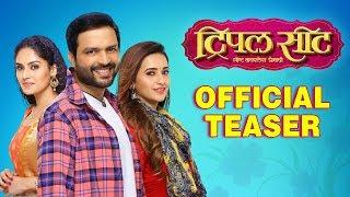 TRIPLE SEAT - OFFICIAL TEASER | Ankush Chaudhari, Shivani Surve, Pravin Tarde | New Marathi Movie