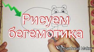 Как нарисовать бегемотика ПОЭТАПНО для детей от 3 лет/How to draw a Hippo in STAGES