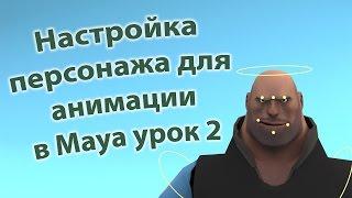 Настройка персонажа для анимации в Maya урок 2