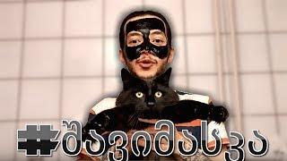 Temur - VLOG - ჩელენჯი #შავიმასკა/გამოწვევა YouTuberებს