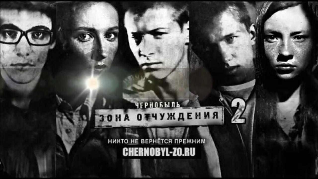 может быть чернобыль зона отчуждения серия 2 ютюб Требса Титова вроде