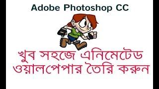 Animated GIF Making in Photoshop CC Bangla