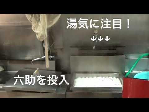 光熱費の削減をしませんか! 六助で茹で窯の湯気が消える!