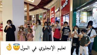 😳#تعليم الانجليزي للاطفال في المول ب المدينة المنورة