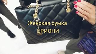 НОВИНКА Avon Женская сумка Бриони