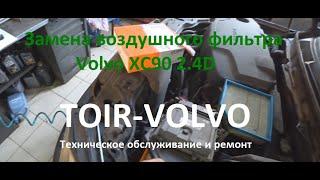 Volvo XC90/2.4D./2008г.в./100000км./Замена воздушного фильтра