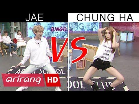 [AFTER SCHOOL CLUB] CHUNG HA and Jae's Sexy Dance Battle (승패는 정해진 청하와 Jae의 섹시댄스 대결)