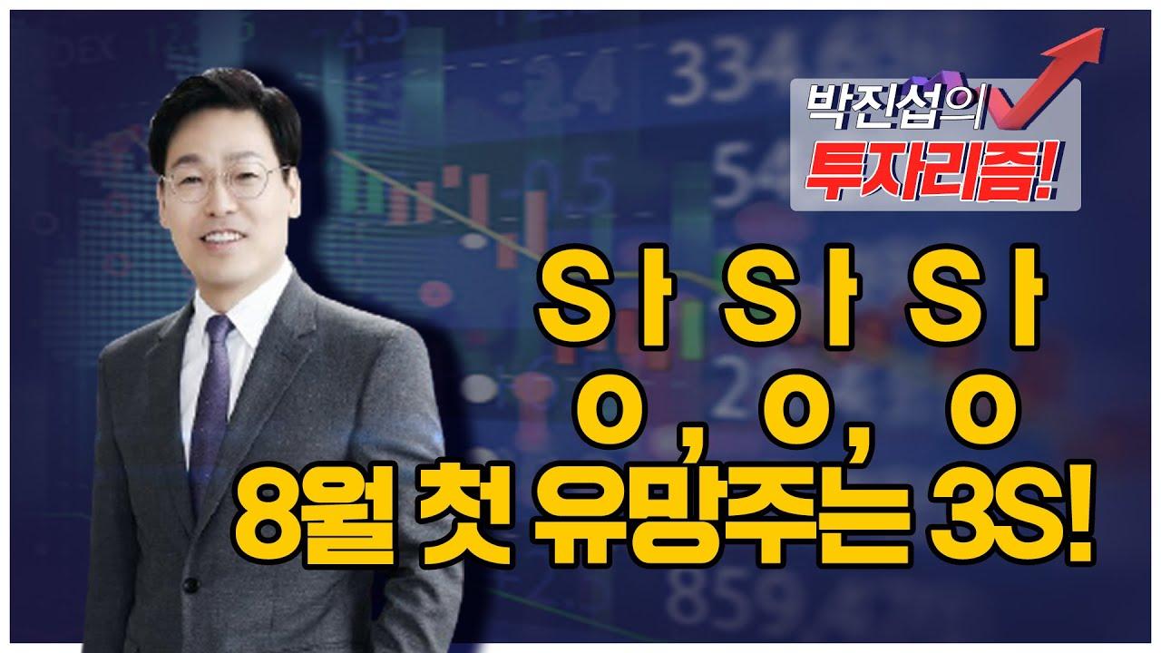 Download [투자리즘] 상, 상, 상 8월 첫 유망주는 3S! / 머니투데이방송 (증시, 증권)