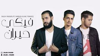 Saleh Yasser FT. Marvel \u0026 Mc Tengez - Feke 7ayran | صالح ياسر مع محمد الشريف و تنقز - فيكي حيران