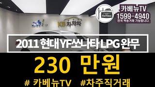 판매완료]]2011 현대 YF소나타 중고 YF소나타 L…