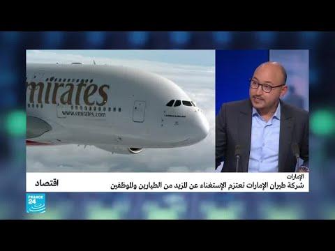 اقتصاد: شركة طيران الإمارات تعتزم الاستغناء عن المزيد من الطيارين والموظفين  - 16:59-2020 / 7 / 9