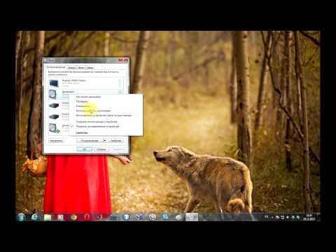 Как переключать устройства воспроизведения звука на Windows7