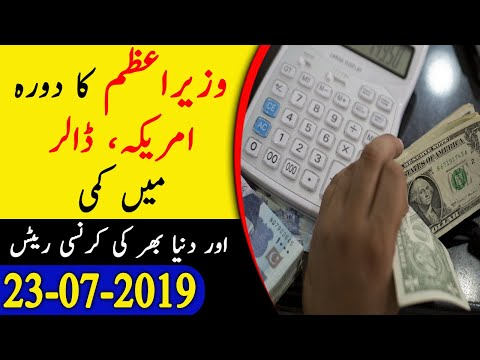 today-dollar-rate-in-pakistan-|-currency-rate-in-pakistan-|-23-july-2019-|-public-talk