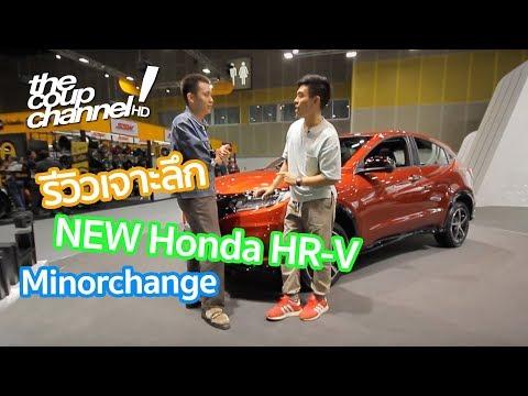 รีวิวรอบคัน NEW Honda HR-V Minorchange - วันที่ 10 Jul 2018