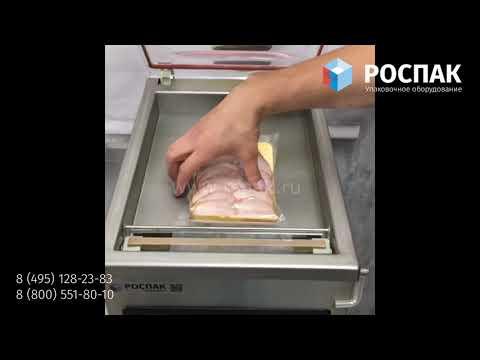 IVP-260 PD упаковка мясной нарезки на ламинированный подложке в вакуум на корейце  INDOKOR (CAS)
