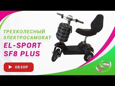 Трехколесный электросамокат El-Sport SF8 Plus (Трицикл)