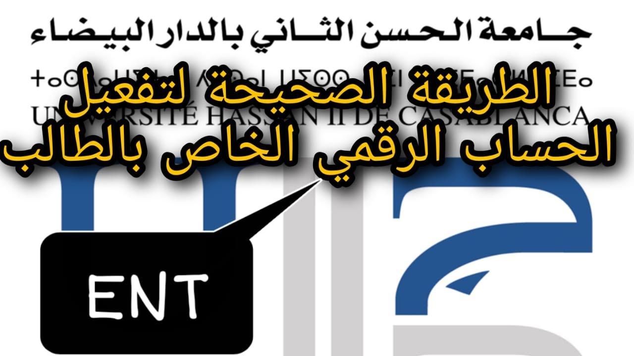 Download تفعيل حساب ENT  ( جامعة الحسن الثاني )