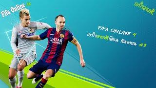 Fifa Online 4: ใบเดียวก็เสียวได้ #3