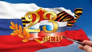 Поздравление с 23 февраля. Поздравления с днем защитника отечества сегодня. Видео поздравление.