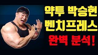 약투 박승현씨의 가슴운동 벤치프레스 완벽 분석!