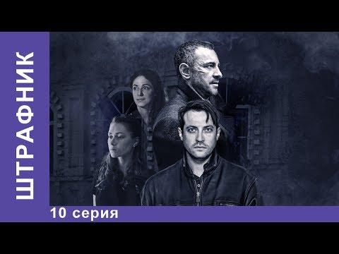 Сериал Штрафник смотреть онлайн бесплатно все серии подряд