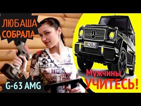 """видео: Любаша Собрала Электромобиль """"Mercedes-Benz G63 AMG"""""""