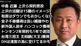 近藤、中島、西川遥輝ら契約更改、新外国人右腕ハンコック獲得、トンキ...