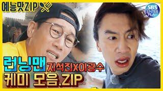 (ENG SUB)[예능맛ZIP/런닝맨] 지석진X이광수 케미모음.ZIP 1탄 (Runningman)